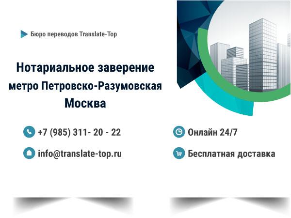 Нотариальное заверение Петровско-Разумовская