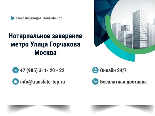 Нотариальное заверение Улица Горчакова