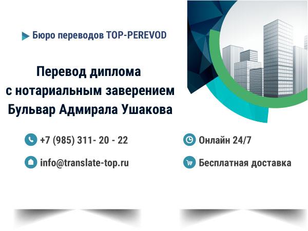 Перевод диплома Бульвар Адмирала Ушакова