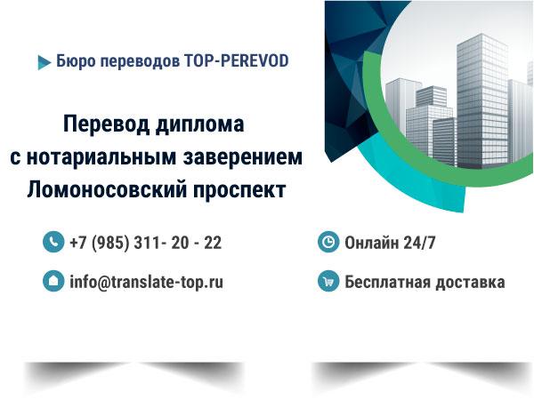 Перевод диплома Ломоносовский проспект