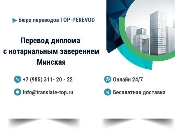 Перевод диплома Минская