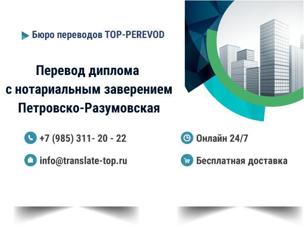 Перевод диплома Петровско-Разумовская