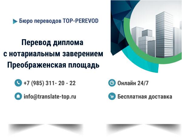 Перевод диплома Преображенская площадь