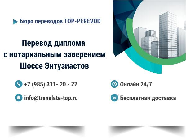 Перевод диплома Шоссе Энтузиастов