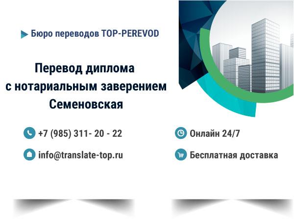 Перевод диплома Семеновская