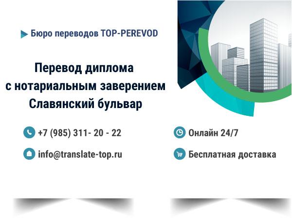 Перевод диплома Славянский бульвар