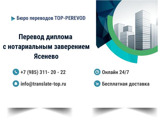 Перевод диплома Ясенево