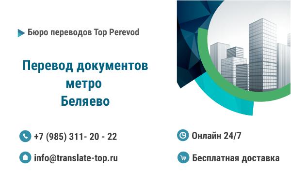 Перевод документов Беляево