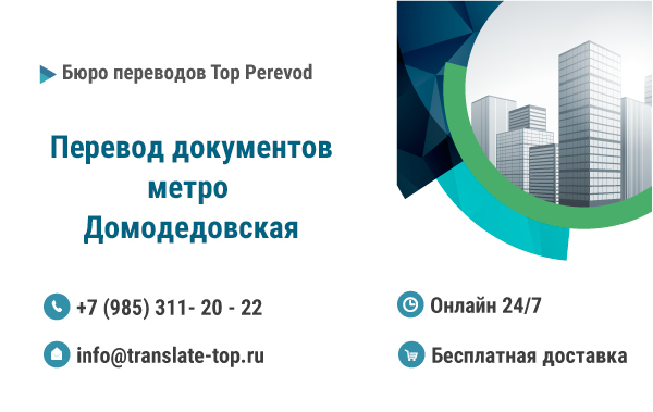 Перевод документов Домодедовская