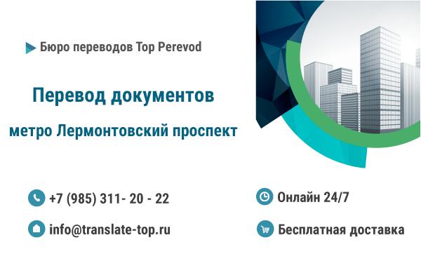 Перевод документов Лермонтовский проспект