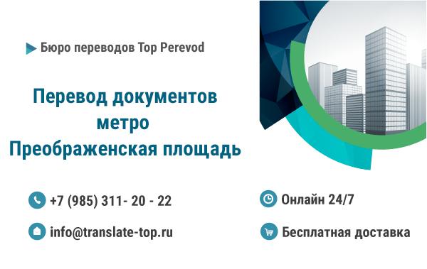 Перевод документов Преображенская площадь