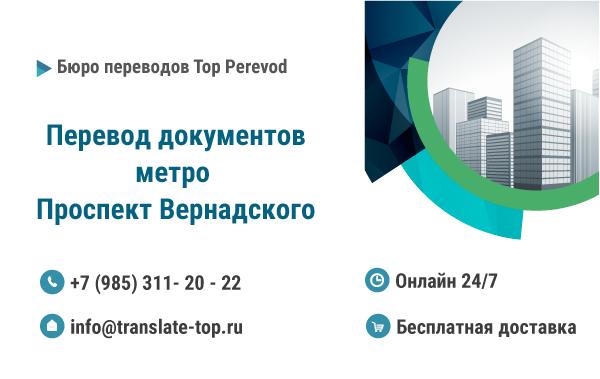 Перевод документов Проспект Вернадского