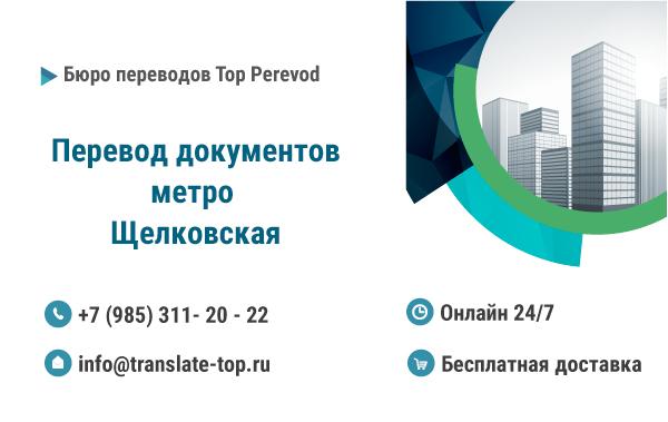 Перевод документов Щелковская