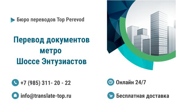 Перевод документов Шоссе Энтузиастов