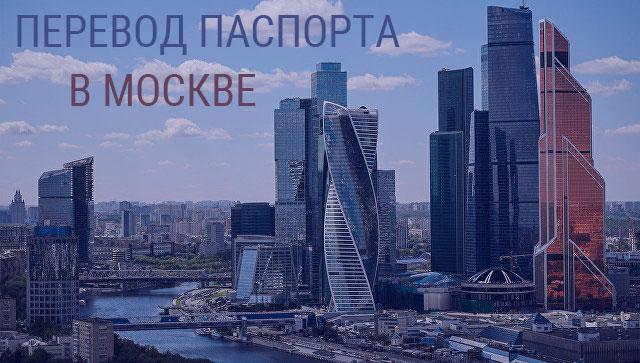 Перевод паспорта с нотариальным заверением в Москве